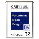 ポスターフレーム CR511シンプル B2サイズ 額縁 ポスターパネル 表面シートUVカットシート仕様