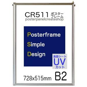 ポスターフレーム CR511シンプ...