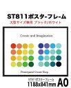 【New】ポスターフレーム ST811 サイズ A0 ブラック/ホワイトポスタ−用 アルミ額縁 サイズ 1188x841mmU字吊具4個 補強1本