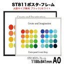 【New】ポスターフレーム ST811 サイズ A0 ブラック/ホワイトポスタ−用 アルミ額縁 サイズ 1188x841mmU字吊具4個 補…