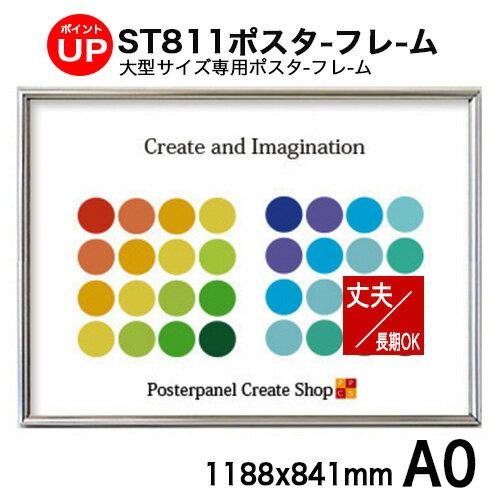 ポスターフレーム ST811 サイズ A0 シルバーポスタ−用 アルミ額縁 フレームサイズ 1188x841mm
