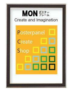 MONポスターフレーム 702x502mm ポスターB 【送料無料】【同梱不可商品です】モントレAL