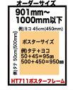 ポスターフレームHT711 ポスター用額縁【オーダーサイズ】ポスターサイズ タテとヨコの長さの合計901から1000mm以内 納期12営業日後出荷