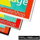 ポスターフレームHT711 ポスター用額縁【オーダーサイズ】ポスターサイズ タテとヨコの長さの合計1701から1800mm以内…