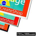 ポスターフレームHT711 ポスター用額縁【オーダーサイズ】【表面シート アクリル】ポスターサイズ タテとヨコの長さ…