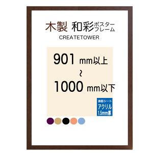 木製ポスターフレーム 和彩 【アクリル 1.5mm厚】額縁 オーダーサイズ ポスターサイズ タテとヨコの長さの合計 901から1000mm以内