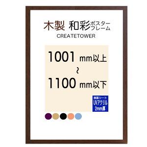 木製ポスターフレーム 和彩 【UVアクリル 2mm厚】額縁 オーダーサイズ ポスターサイズ タテとヨコの長さの合計 1001から1100mm以内