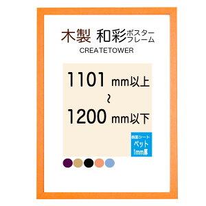 木製ポスターフレーム 和彩 額縁 オーダーサイズ ポスターサイズ タテとヨコの長さの合計 1101から1200mm以内