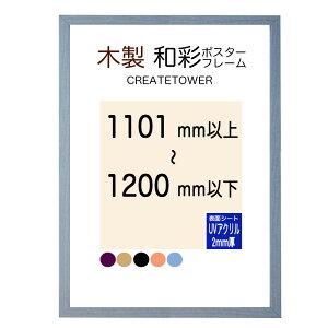 木製ポスターフレーム 和彩 【UVアクリル 2mm厚】額縁 オーダーサイズ ポスターサイズ タテとヨコの長さの合計 1101から1200mm以内