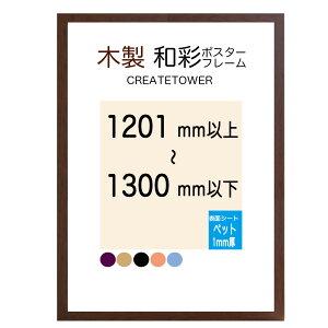 木製ポスターフレーム 和彩 オーダー 額縁 オーダーサイズ ポスターサイズ タテとヨコの長さの合計 1201から1300mm以内 納期