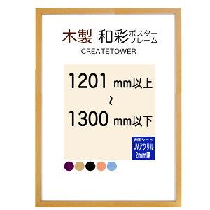 木製ポスターフレーム 和彩 【UVアクリル 2mm厚】額縁 オーダーサイズ ポスターサイズ タテとヨコの長さの合計 1201から1300mm以内
