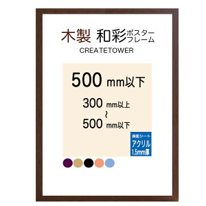 木製ポスターフレーム 和彩 【アクリル 1.5mm厚】額縁 オーダーサイズ ポスターサイズ タテとヨコの長さの合計 500mm以内 納期