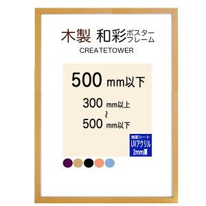 木製ポスターフレーム 和彩 【UVアクリル 2mm厚】額縁オーダーサイズ ポスターサイズ タテとヨコの長さの合計 500mm以内