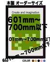 【2mmUVカットアクリル 2mmボード】木製ポスターフレーム 和彩 オーダーサイズ 額縁軽量タイプ【オーダーサイズ】【ポスターサイズ タテとヨコの長さの合計 ...