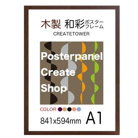 木製ポスターフレーム 和彩 A1 サイズ 額縁 841x594mm軽量タイプ 額縁表面シート UVカット仕様額縁【ポイント】
