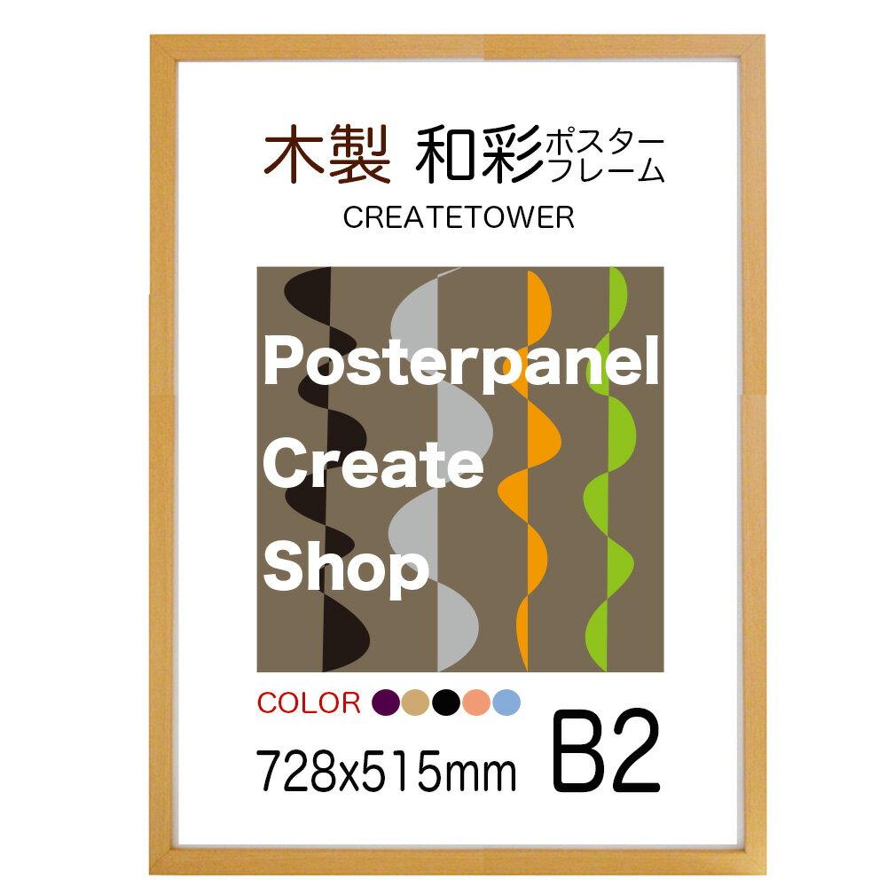 木製額縁ポスターフレーム 和彩 B2 サイズ額縁 728x515mm軽量タイプ額縁表面シート UVカット仕様額縁