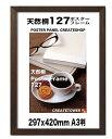 木製 ポスターフレーム 天然桐 127 B4 サイズ 257x364mm アクリル仕様納期7〜10日前後【同梱不可商品です】