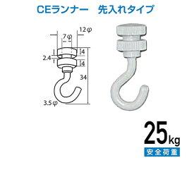 ピクチーレール用 C型・C-11型ランナーCE型天井用(先入れタイプ) 白色 No3312W