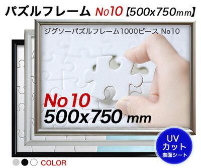 ジグソーパズルアルミフレームHT10 1000P 75x50cm SALE