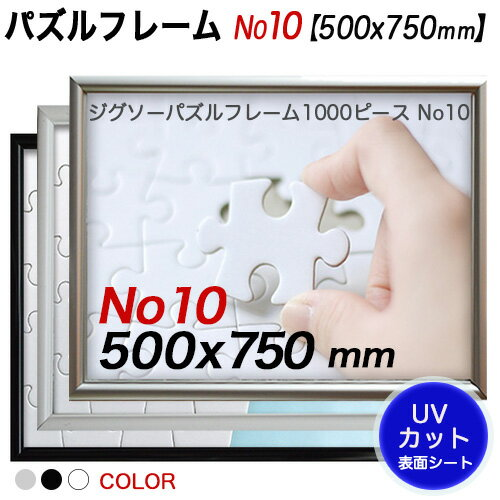 【セール 10%OFF】ジグソーパズルアルミフレームHT10 1000P 75x50cm