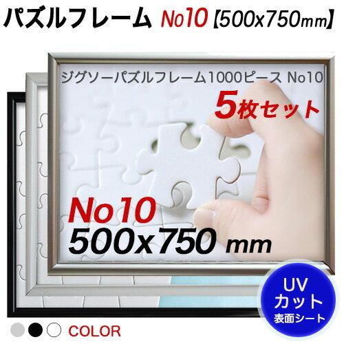 激安ジグソーパズルアルミフレームHT10 1000Pおまとめ 5枚セットでお買得1枚1722円x5枚サイズ75x50cm
