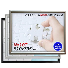 ジグソーパズルアルミフレームHT 10T 1000P 送料コミコミ サイズ 51x73.5cm