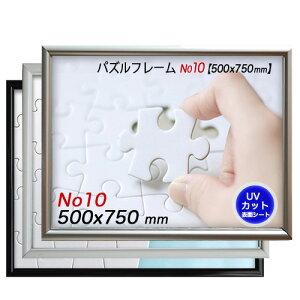 ジグソーパズルアルミフレームHT10 1000P 75x50cm