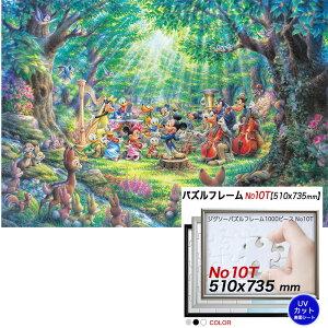 ディズニー 森のフィルハーモニー (ミッキー&フレンズ) 1000ピース ジグソーパズル /アルミ製フレーム No 10T セット