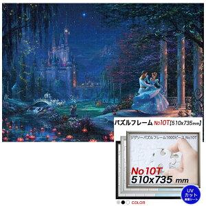 ディズニー Cinderella Dancing in the Starlight (シンデレラ)1000ピース ジグソーパズル /アルミ製フレーム No 10T セット