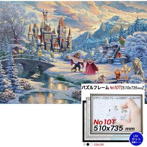 ディズニー Beauty and the Beast's Winter Enchantment (美女と野獣)1000ピース ジグソーパズル /アルミ製フレーム No 10T セット