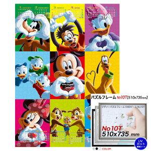 ディズニー Love to you!2022年カレンダー 1000ピース ジグソーパズル /アルミ製フレーム No 10T セット