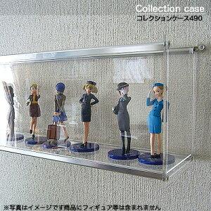 アクリルコレクションケース490組立式 【オーダー品】