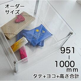 アクリルコレクションケース246組立式【オーダーサイズ】タテヨコ高さ合計951から1000mm以内 壁掛け不可 納期14日前後