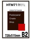 ポスターフレームHT711 B2 額縁木目ダークブラウンポスター用額縁表面シートUVカットシート仕様額縁ポスタ−フレ−ム サイズ 728x515mm額縁