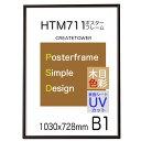 ポスターフレーム HTM711 B1 サイズ 額縁 木目ダークブラウン額縁ポスター用額縁 1030x728mm表面シートUVカットシー…