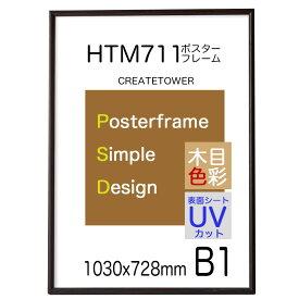 ポスターフレーム HTM711 B1 サイズ 額縁 木目ダークブラウン額縁ポスター用額縁 1030x728mm表面シートUVカットシート仕様額縁