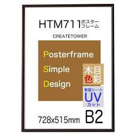 【送料無料】ポスターフレームHT711 B2木目ダークブラウンポスター用額縁表面シートUVカットシート仕様