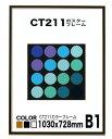 CT211カラーコレクションパネル B1 額縁 ポスターフレーム1030x728mm 額縁