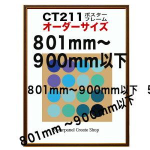 CT211カラコレ ポスターフレーム オーダーサイズ ポスターサイズタテとヨコの長さの合計 801から900mm以内 納期12日前後
