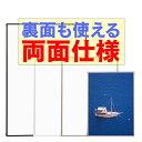 ポスターフレーム サンキューパネル(両面) B2(サイズ:515×728mm)