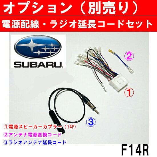 スバル R1 異形オーディオ付車用 オプション配線(電源14P)