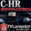 【トヨタ C-HR】NSZT-Y66T/NSZT-W66T/NSCD-W66 カプラーオンの簡単取付!テレビキャンセラー走行中にTV・DVDが見れるキ…