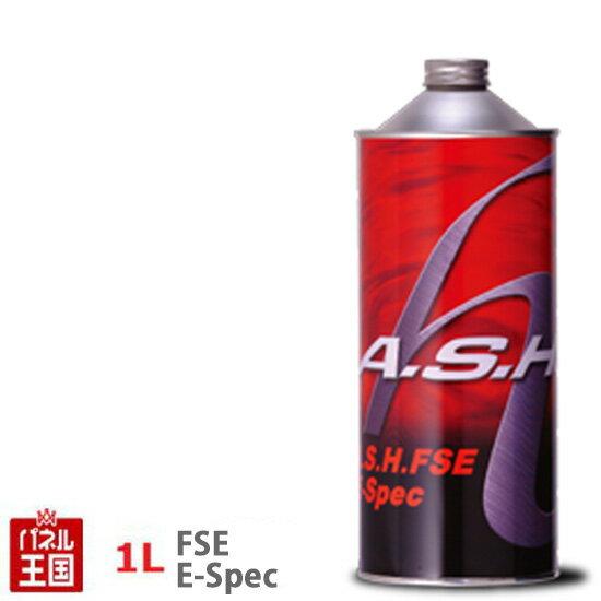 ASHアッシュ エンジンオイル 【FSE 0W-20(0W20)5W-30(5W30)5W-40(5W40)】1Lボトル【日本発の潤滑油ブランドA.S.H.】
