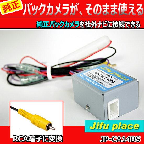 【JP-CA14BS】トヨタ純正バックカメラが、そのまま使える 社外ナビに接続できる RCA端子に変換【パネル王国】(検索用 ノア/ヴォクシー/プリウス/カムリ/アルファード/ヴェルファイア等々