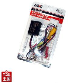 【NRC-20D】トヨタ/ダイハツ純正バックカメラが、そのまま使える 社外ナビに接続できる RCA端子に変換 (AV-C19/RCA-026T同等)NAVCナビック
