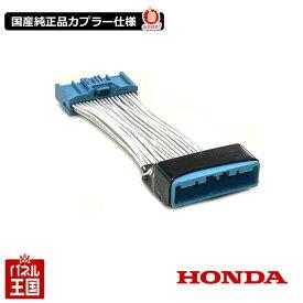 ヴェゼル 型式RV3・4・5・6 2021年(令和3)/ 4から Honda CONNECTディスプレー用 TVキャンセラー テレビキャンセラー 走行中にテレビが見れるテレビキット TR-098