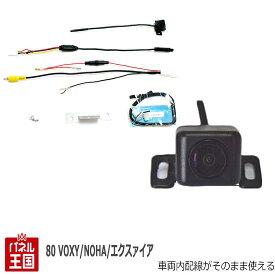 【ノア/ヴォクシー VOXY/エスクァイア専用】トヨタ純正バックカメラ用に準備された車両内配線を利用して、バックカメラをカーナビに接続出来るカメラ配線セット ZRR80 ZRR85 ZWR80