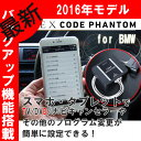 BREX CODE PHANTOM for BMW/MINI BKC990ブレックス コードファントム ナビ/DVD/テレビキャンセラーやデイライトその他のプロ...