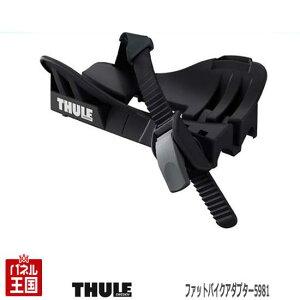 Thule ProRide Fatbike Adapter スーリー ファットバイクアダプター 5981【大型サイクルを運搬するためのProRide 598用のアダプター サイズが3~5インチのホイールに対応しているので大型サイクルの運搬