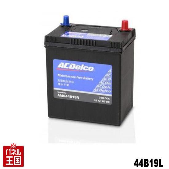 【国産車用バッテリー 充電制御対応 AC Delco AMS44B19L】ACデルコ【互換性28B19L/30B19L/32B19L/34B19L/36B19L/38B19L/40B19L】